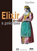 Elixir в действии