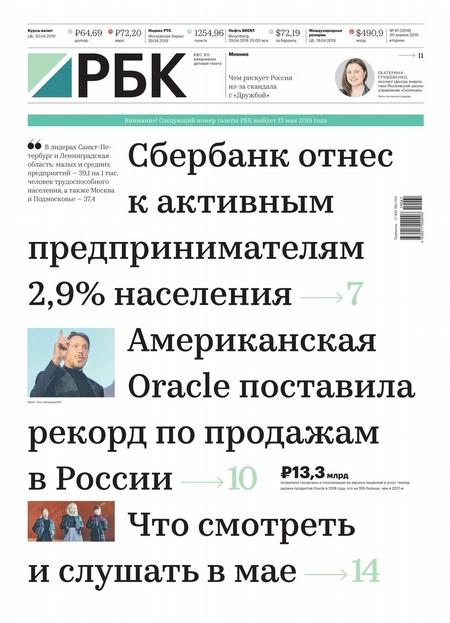 Ежедневная Деловая Газета Рбк 61-2019