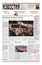 Известия 199-2019 ( Редакция газеты Известия  )