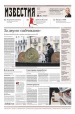 Известия 217-2019 ( Редакция газеты Известия  )