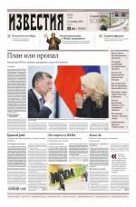 Известия 225-2019 ( Редакция газеты Известия  )