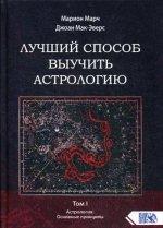Марч, Мак-Эверс: Лучший способ выучить астрологию. Книга I. Основные принципы