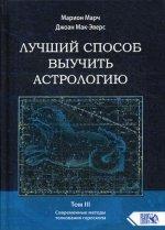 Марч, Мак-Эверс: Лучший способ выучить астрологию. Книга III. Анализ гороскопа