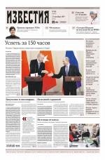 Известия 201-2019 ( Редакция газеты Известия  )