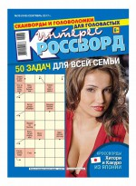 Интерес-кроссворд 36-2017 ( Редакция газеты Интерес-кроссворд  )