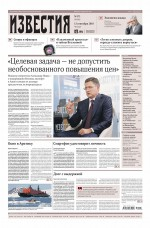 Известия 171-2018 ( Редакция газеты Известия  )