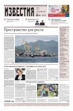 Известия 170-2018 ( Редакция газеты Известия  )