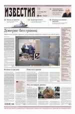Известия 164-2018 ( Редакция газеты Известия  )