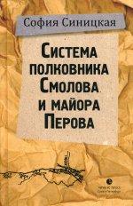 Система полковника Смолова и майора Перова