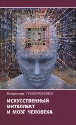 Искусственный интеллект и мозг человека