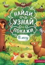 В лесу: книжка с окошками