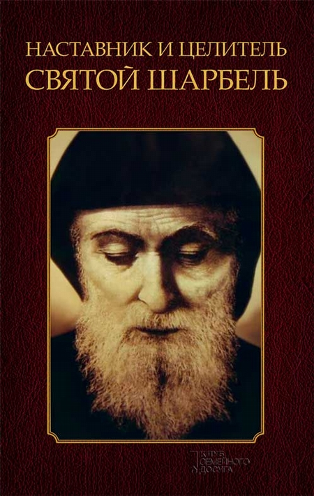 Наставник и целитель святой Шарбель