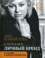 Анна Измайлова: Я расту в цене. Личный бренд. Создаем и капитализируем