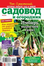 Садовод и Огородник 23-2019 ( Редакция журнала Садовод и Огородник  )