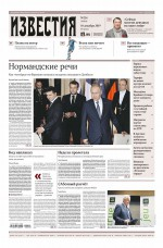 Известия 234-2019 ( Редакция газеты Известия  )