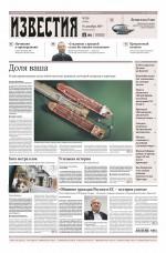 Известия 238-2019 ( Редакция газеты Известия  )