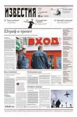 Известия 236-2019 ( Редакция газеты Известия  )