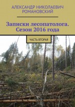 Записки лесопатолога. Сезон 2016года. Часть вторая