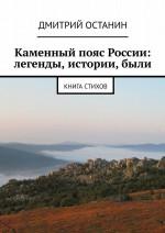 Каменный пояс России: легенды, истории,были. Книга стихов