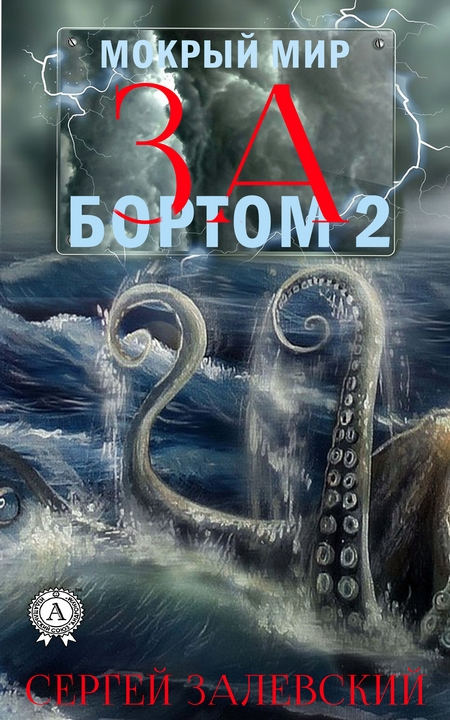 За бортом-2