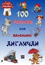 100 ребусов для маленьких англичан