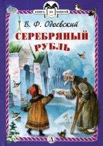 Серебряный рубль. Рассказы