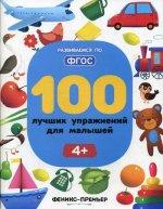 100 лучших упражнений для малышей: 4+