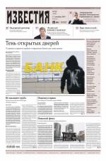 Известия 239-2019 ( Редакция газеты Известия  )