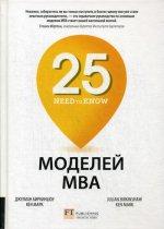 25 МОДЕЛЕЙ МВА