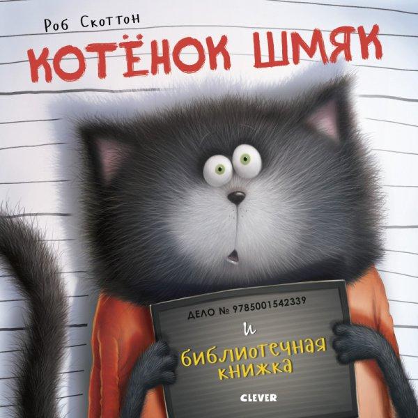 Котенок Шмяк и библиотечная книжка