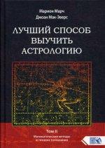 Марч, Мак-Эверс: Лучший способ выучить астрологию. Книга II. Математические методы и техники толкования