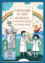 Путешествие по миру медицины: от древних времён до наших дней