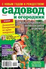 Садовод и Огородник 24-2019 ( Редакция журнала Садовод и Огородник  )