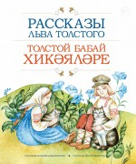 Рассказы Льва Толстого / Толстой бабай хикялре