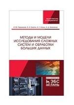 Методы и модели исследования сложных систем и обработки больших данных. Монография, 1-е изд