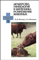 Акушерство, гинекология и биотехника размножения животных: Учебник для ССУЗов, 4-е изд., стер
