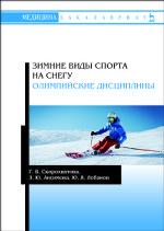 Зимние виды спорта на снегу. Олимпийские дисциплины. Уч. пособие