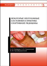 Некоторые неотложные состояния в практике спортивной медицины. Уч. пособие, 2-е изд., стер