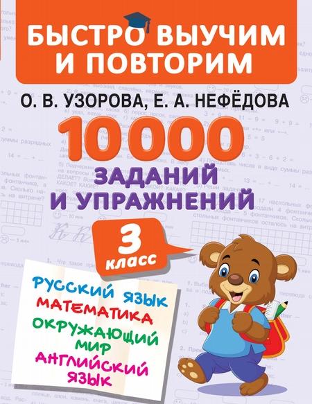 10 000 заданий и упражнений. 3 класс. Русский язык. Математика. Окружающий мир. Английский язык