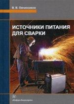 Виктор Овчинников: Источники питания для сварки. Учебник