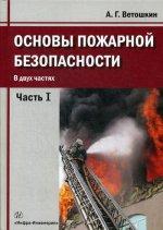 Александр Ветошкин: Основы пожарной безопасности. Часть 1. Учебное пособие