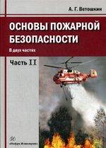 Александр Ветошкин: Основы пожарной безопасности. Часть 2. Учебное пособие