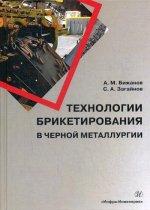 Бижанов, Загайнов: Технологии брикетирования в черной металлургии