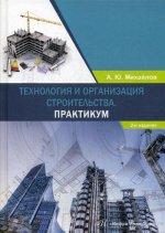 Александр Михайлов: Технология и организация строительства. Практикум