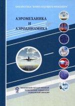 Аэромеханика и аэродинамика. 3-е изд