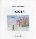 Андрей Александров: Настя