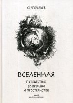 Вселенная. Путешествие во времени и пространстве Книга выпущена при поддержке Музея космонавтики