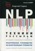 NLP. Техники россыпью. Практическое руководство