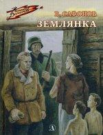 Валентин Сафонов: Землянка