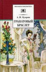 Александр Куприн: Гранатовый браслет. Повести и рассказы